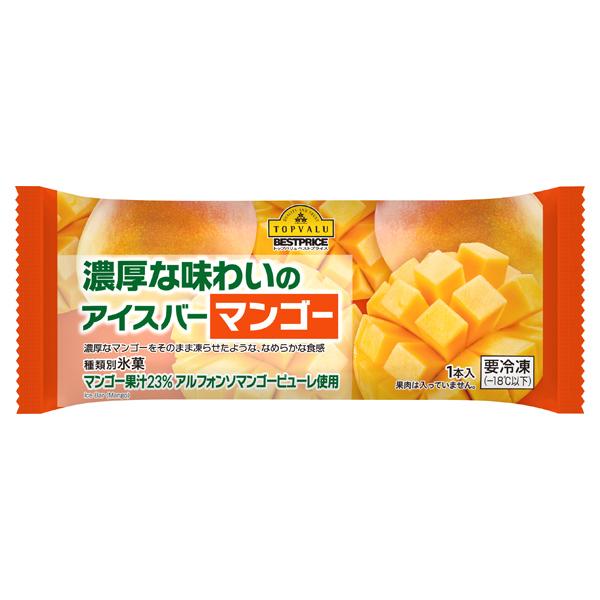 濃厚な味わいのアイスバー マンゴー 商品画像 (メイン)