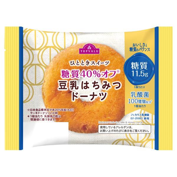 糖質40%オフ 豆乳はちみつドーナツ