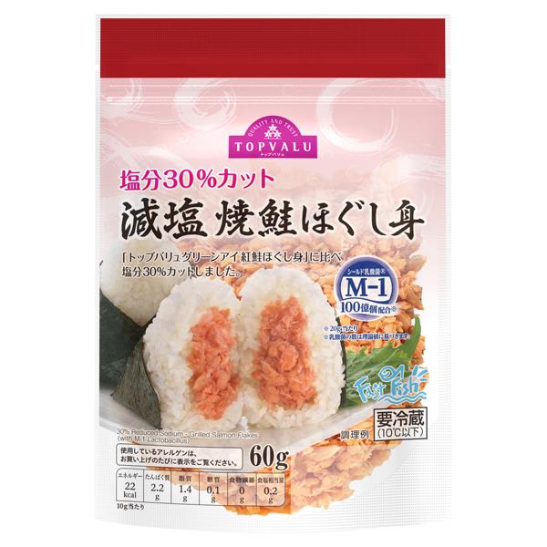塩分30%カット 減塩焼鮭ほぐし身