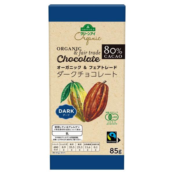 オーガニック&フェアトレード ダークチョコレート ダーク 商品画像 (メイン)