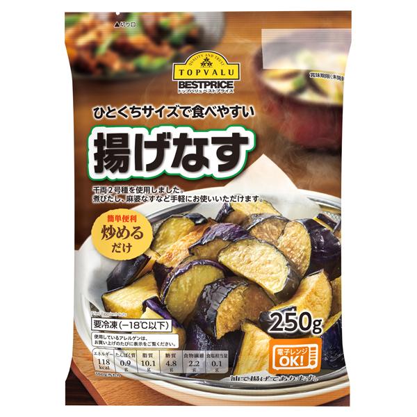 ひとくちサイズで食べやすい 揚げなす 商品画像 (メイン)