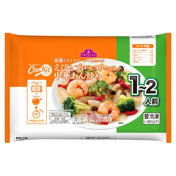 CooKit 蝦醤とオイスターソースのコク えびとブロッコリーの中華あん炒め まるごと献立キット クッキット 商品画像 (メイン)
