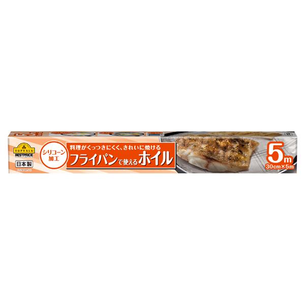料理がくっつきにくく、きれいに焼ける フライパンで使えるホイル シリコーン加工 商品画像 (メイン)