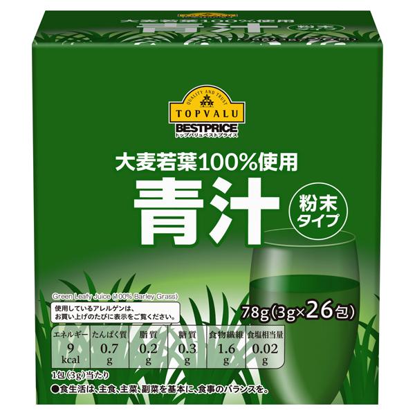 大麦若葉100%使用 青汁 粉末タイプ 商品画像 (メイン)