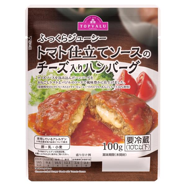 トマト仕立てソースのチーズ入りハンバーグ