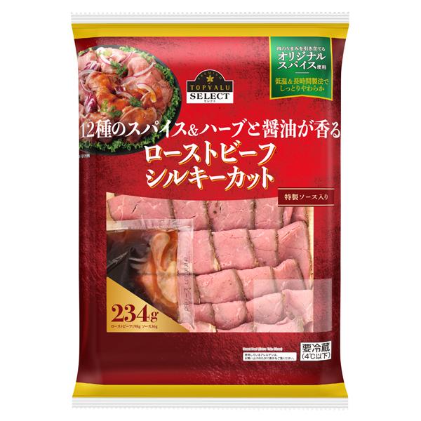 12種のスパイス&ハーブと醤油が香る ローストビーフ シルキーカット 特製ソース入り 商品画像 (メイン)