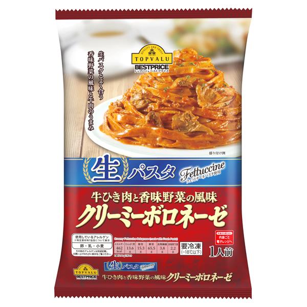 生パスタ 牛ひき肉と香味野菜の風味 クリーミーボロネーゼ 商品画像 (メイン)