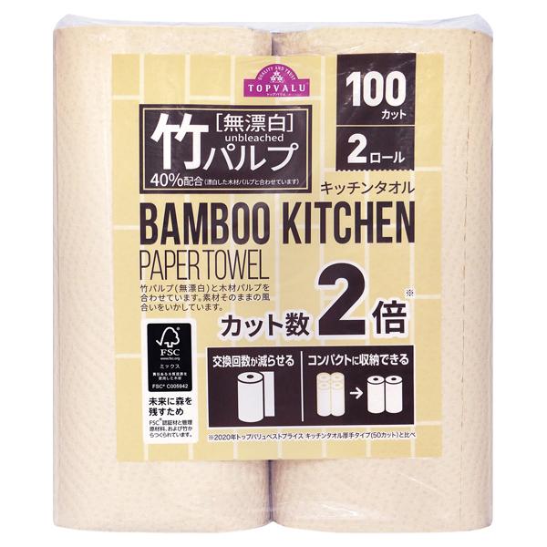 [無漂白]竹パルプ キッチンタオル