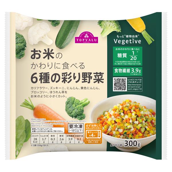 お米のかわりに食べる6種の彩り野菜 商品画像 (メイン)