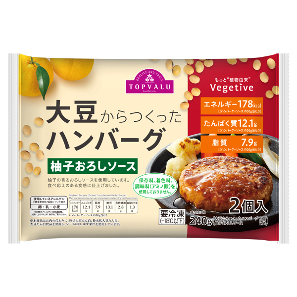 大豆からつくったハンバーグ 柚子おろしソース 商品画像 (メイン)