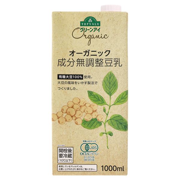オーガニック 成分無調整豆乳 商品画像 (メイン)