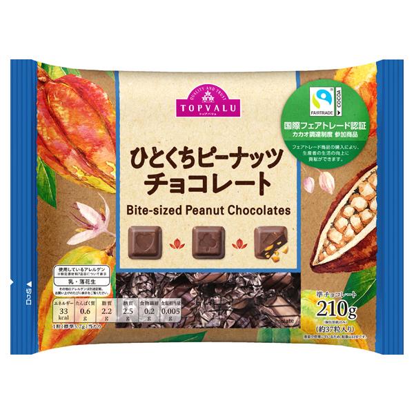 ひとくちピーナッツチョコレート