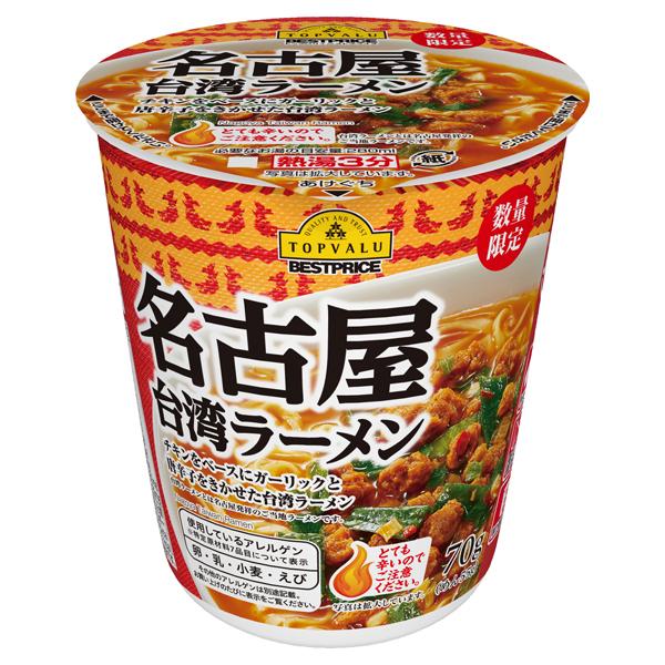 名古屋台湾ラーメン 商品画像 (メイン)