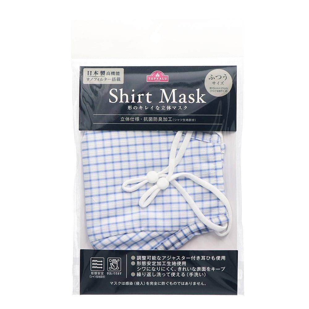 抗菌防臭加工シャツマスク フィルター付 1枚入り 商品画像 (5)