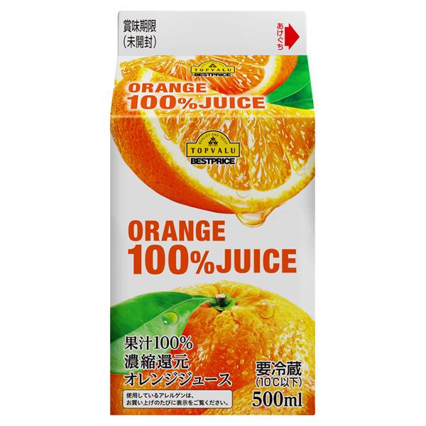 果汁100% 濃縮還元 オレンジジュース 商品画像 (メイン)