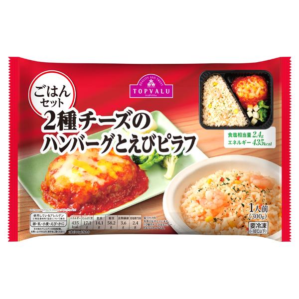 ごはんセット 2種チーズのハンバーグとえびピラフ 商品画像 (メイン)