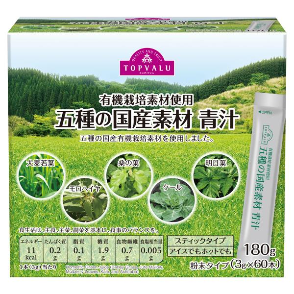 有機栽培素材使用 五種の国産素材 青汁 粉末タイプ 商品画像 (メイン)