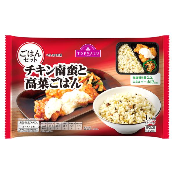 ごはんセット チキン南蛮と 高菜ごはん 商品画像 (メイン)
