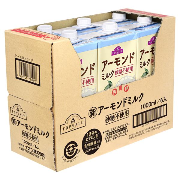アーモンドミルク 砂糖不使用 商品画像 (1)