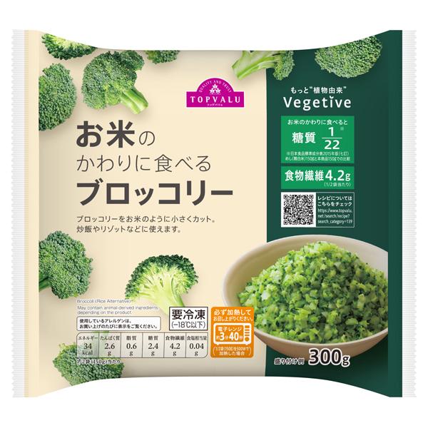 お米のかわりに食べる ブロッコリー