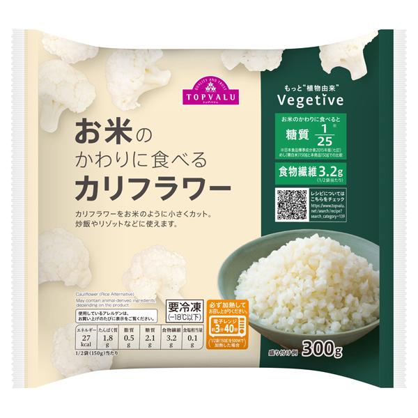 お米のかわりに食べる カリフラワー