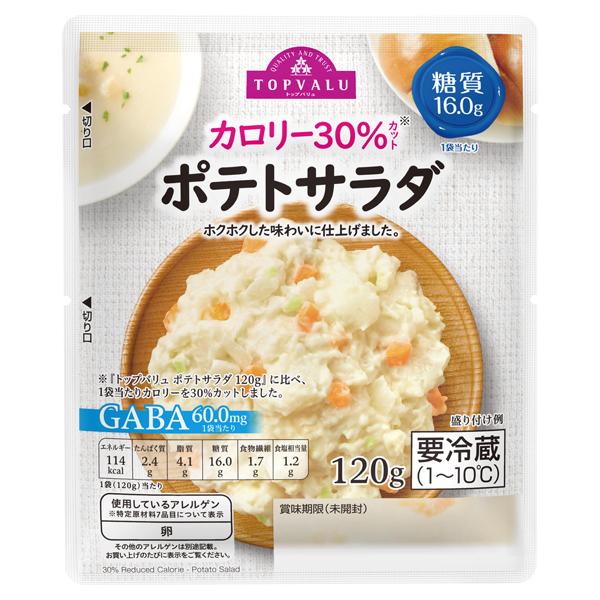 カロリー30%カット ポテトサラダ 商品画像 (メイン)