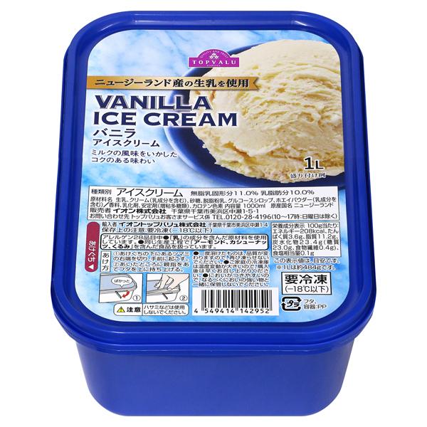 ニュージーランド産の生乳を使用 バニラアイスクリーム 商品画像 (メイン)