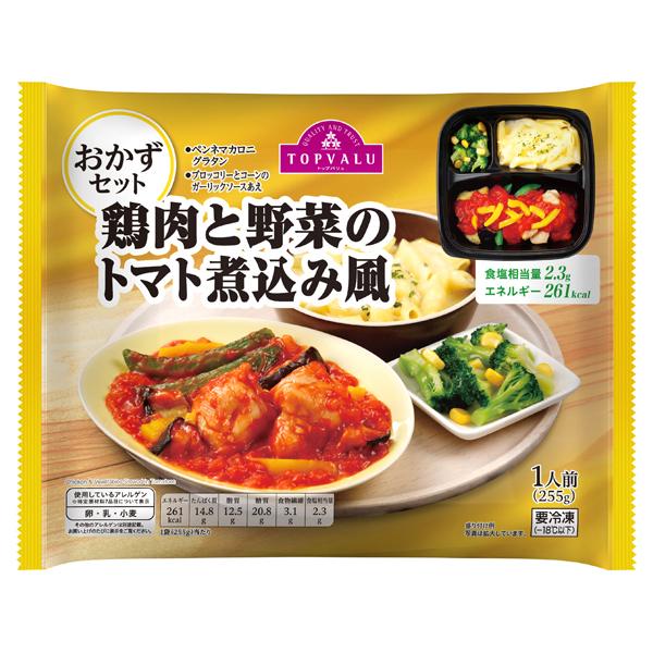 おかずセット 鶏肉と野菜のトマト煮込み風 商品画像 (メイン)