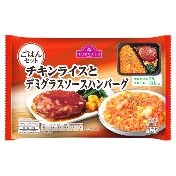 ごはんセット チキンライスとデミグラスソースハンバーグ 商品画像 (メイン)