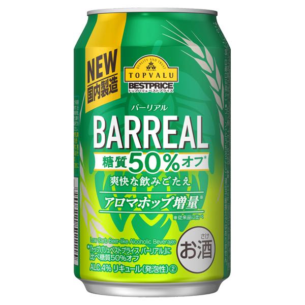 バーリアル 糖質50%オフ 商品画像 (メイン)