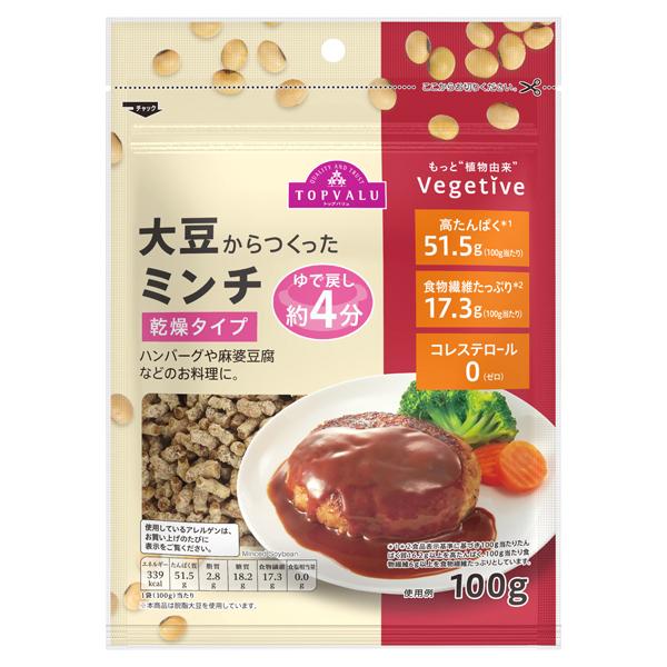 大豆からつくったミンチ 乾燥タイプ