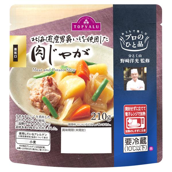 プロのひと品 野﨑洋光総料理長監修 北海道産男爵いもを使用した 肉じゃが
