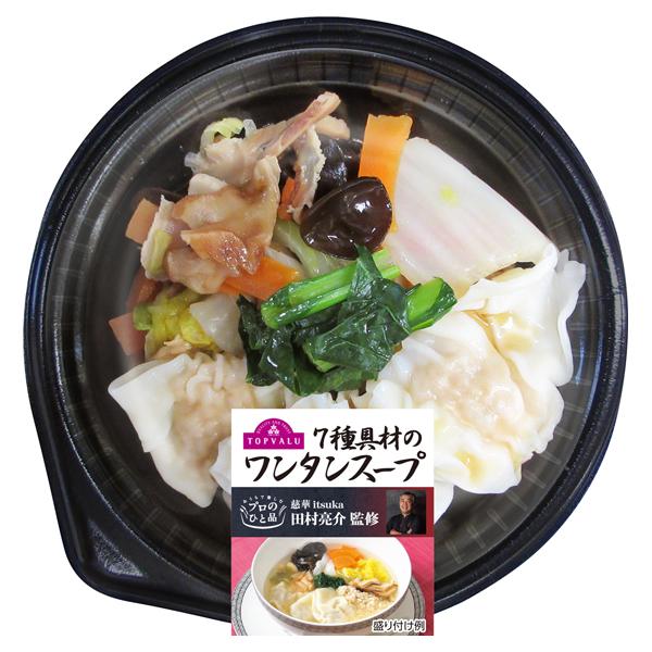 プロのひと品 田村亮介シェフ監修 7種具材のワンタンスープ