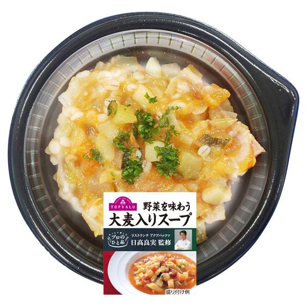 プロのひと品 日髙良実シェフ監修 野菜を味わう大麦入りスープ