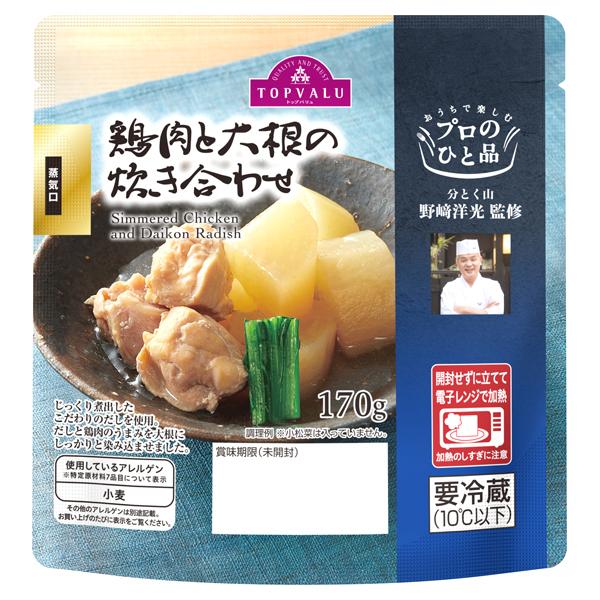 プロのひと品 野﨑洋光総料理長監修 鶏肉と大根の炊き合わせ
