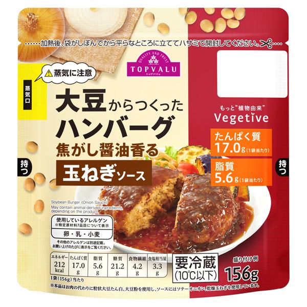 大豆からつくったハンバーグ 焦がし醤油香る玉ねぎソース