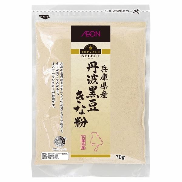 兵庫県産 丹波黒豆 きな粉