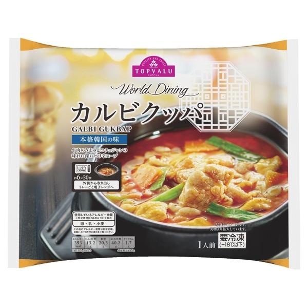 World Dining カルビクッパ GALBI GUKBAP 商品画像 (メイン)