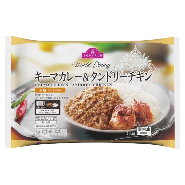 World Dining キーマカレー&タンドリーチキン KEEMA CURRY & TANDOORI CHICKEN 商品画像 (メイン)