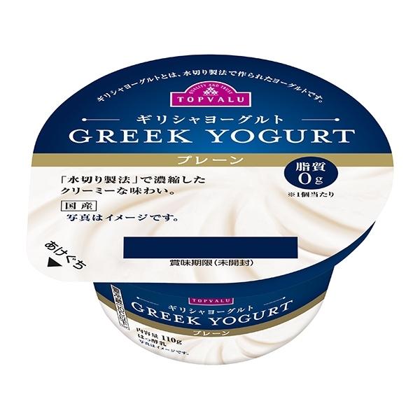 ギリシャヨーグルト プレーン 脂質0g 商品画像 (メイン)