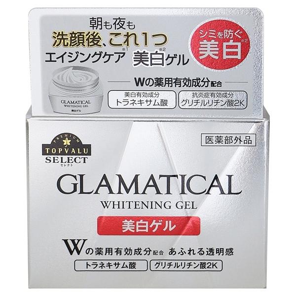 GLAMATICAL WHITENING GEL 美白ゲル