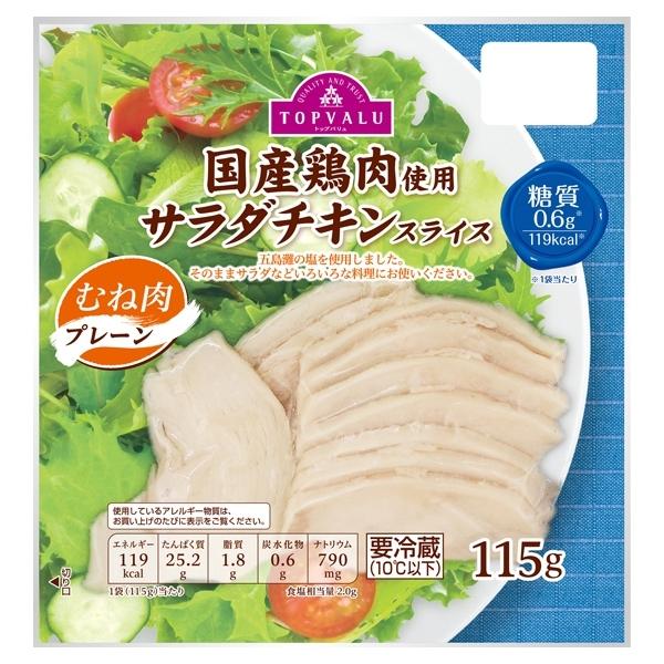 国産鶏肉使用 サラダチキンスライス むね肉 プレーン