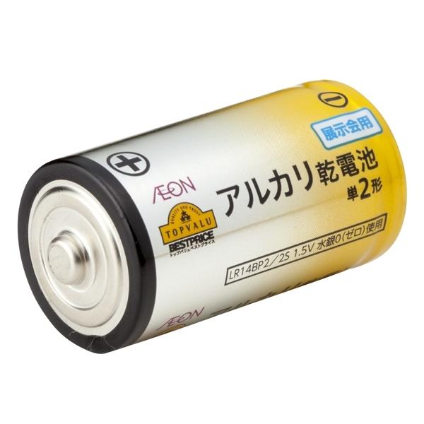 アルカリ乾電池単2形2個入 商品画像 (メイン)