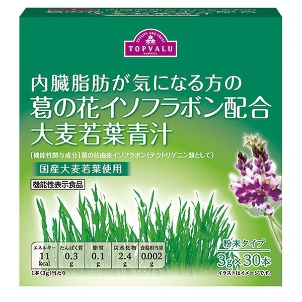 内臓脂肪が気になる方の 葛の花イソフラボン配合 大麦若葉青汁 国産大麦若葉使用