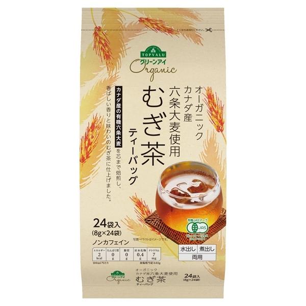 オーガニック カナダ産 六条大麦使用 むぎ茶 ティーバッグ 商品画像 (メイン)