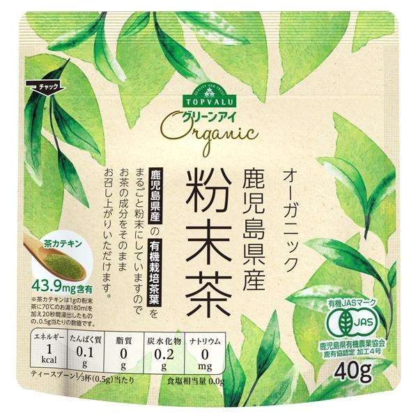 オーガニック 鹿児島県産 粉末茶