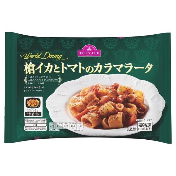 World Dining 槍イカとトマトのカラマラータ 本格イタリアの味 商品画像 (メイン)