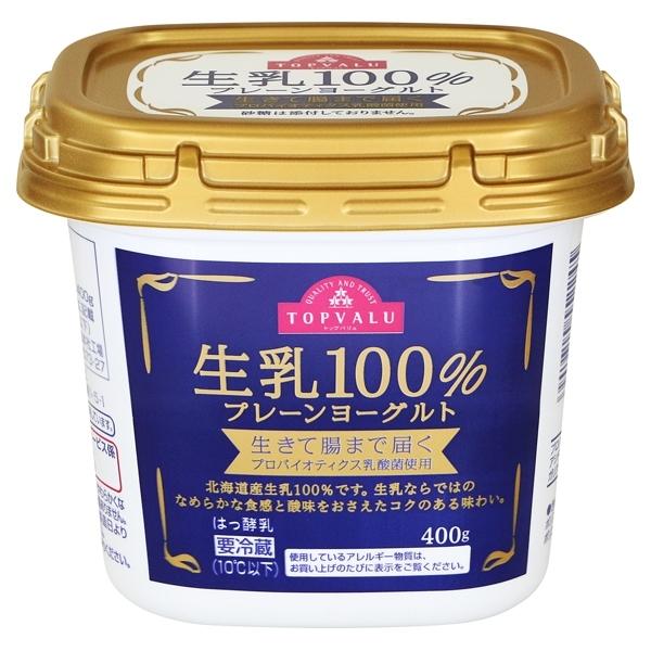 生乳100% プレーンヨーグルト 生きて腸まで届く プロバイオティクス乳酸菌使用 商品画像 (メイン)