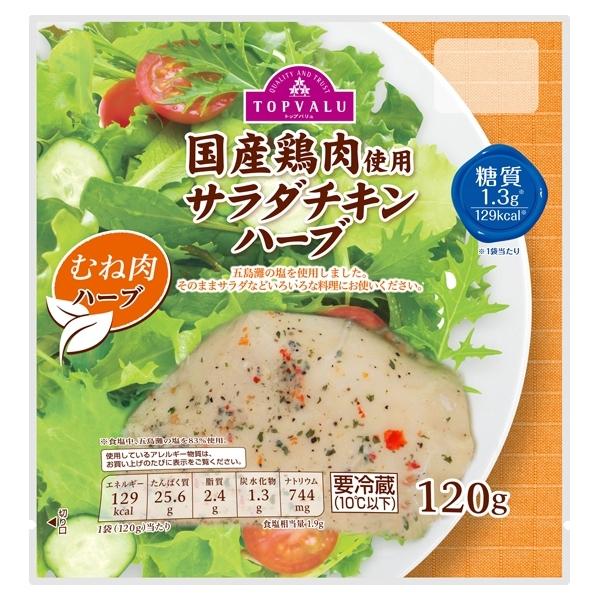 国産鶏肉使用 サラダチキン ハーブ