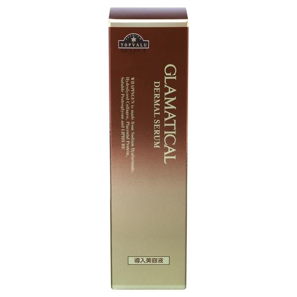GLAMATICAL ダーマルセラム 導入美容液